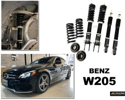 小亞車燈*全新 BENZ W205 C300 2014+ BC BR TYPE 30段阻尼 高低軟硬可調 BC避震器
