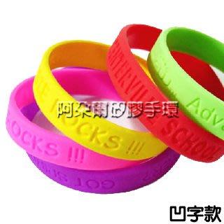 阿朵爾 客製化 矽膠手環 運動手環 活動 訂製 製作 訂做 凹字款 款式多樣 可開發票(產品需詢價)