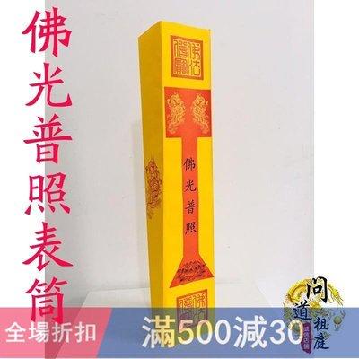 道教用品 法器 印章100個佛教用品表文筒佛光普照表筒疏文筒祈福消災佛事表筒符咒