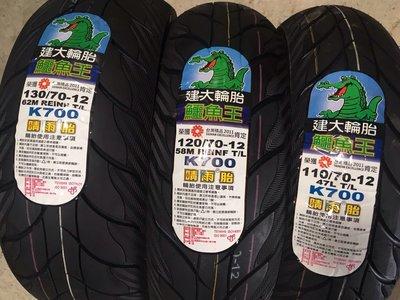 (便宜輪胎王)高雄市中心2條免運費  建大鱷魚王k700  110/70/12機車輪胎