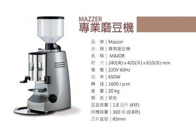 宏大咖啡 Mazzer major 83mm 平刀 非定量磨豆機 咖啡豆 專家