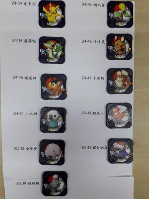 神奇寶貝 pokemon tretta 卡匣 第14彈 Z4彈 一星 每張10元