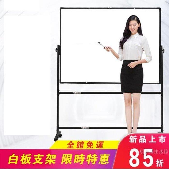 小白板可移動立式白班寫字板辦公會議板教學培訓書寫記事板單雙面掛式小黑板墻