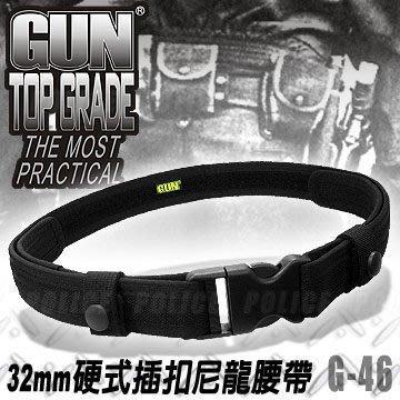 【大山野營】GUN 32mm硬式插扣尼龍腰帶 GUN TOP GRADE 勤務腰帶 s腰帶 休閒腰帶 帆布腰帶 g-46