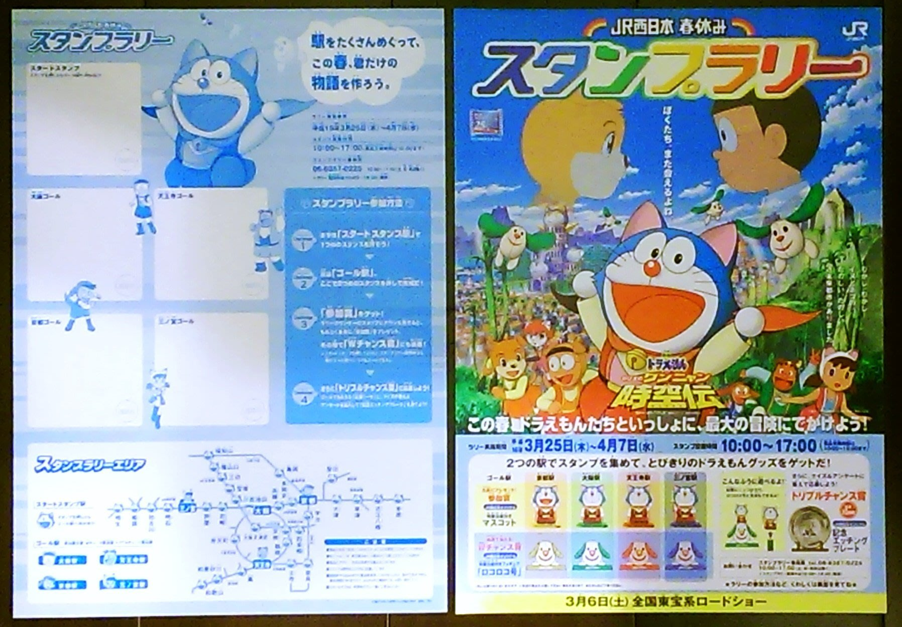 X~日本動畫-[2004哆啦A夢大雄的貓狗時空傳]-JR特別版日本小海報