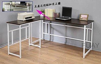 160穩固防潑水L型工作桌(長桌+側桌)電腦桌 書桌 【馥葉】型號S160 可加購玻璃、鍵盤架、抽屜