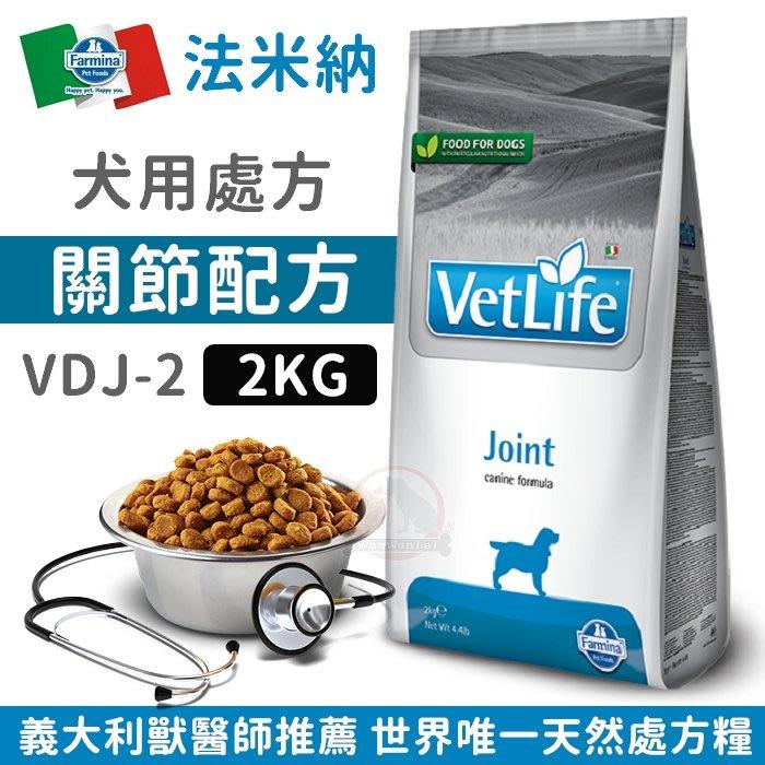 汪旺來【免運費】法米納處方VDJ-2犬用關節配方2kg成犬天然處方狗飼料Farmina添加軟骨素&葡萄糖胺、骨科術後復原