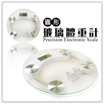 【贈品禮品】B2431圓型玻璃體重計/透明玻璃體重計/強化安全玻璃電子秤/人體秤/kg lb雙單位另售電子秤磅秤料理秤