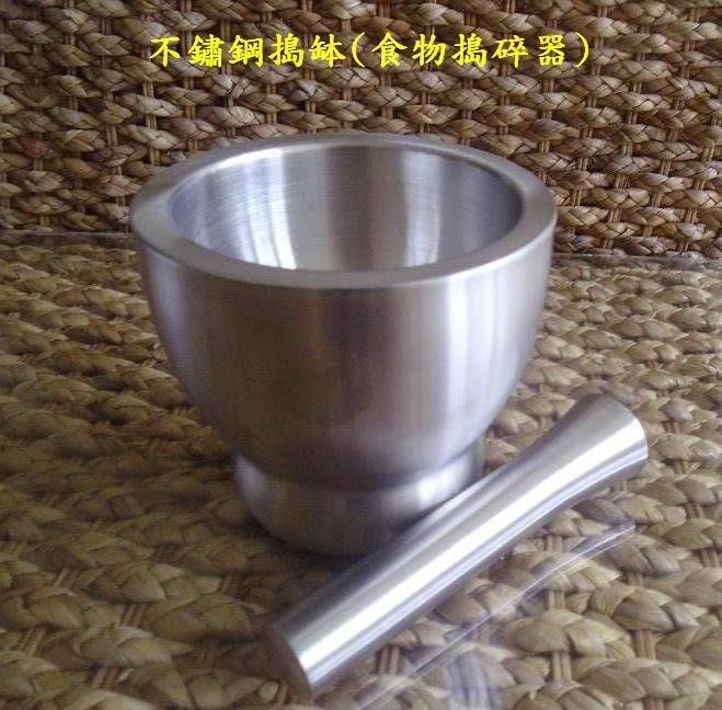 C不鏽鋼研磨缽/中藥材搗藥罐盅/搗蒜泥/~輔食研磨器/壓碎器~純304(白鐵)製造