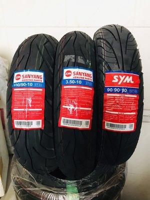 大台中直營店____ 三陽機車 SYM原廠高速胎(8層胎)-優惠熱賣價~599元 歡迎下標換安全/輪胎服務 10吋輪胎
