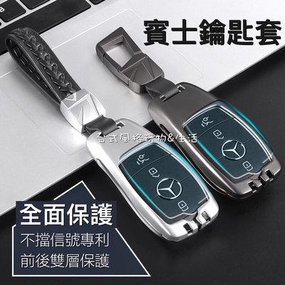賓士鑰匙套 新款金屬鑰匙殼全包款 BENZ W177 W213  W118 鑰匙圈 AMG C300 CLA