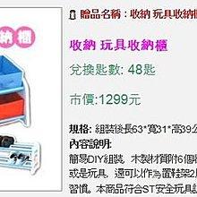 ╭☆°§*^﹏^*§『裳物』╭☆°~雪印玩具收納櫃/集匙禮~原價1299 ╭☆°
