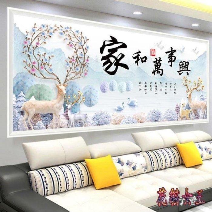 [免運]發財麋鹿十字繡 家和萬事興客廳新款線繡簡約現代大幅❥『小果樹』