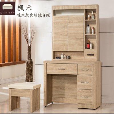 化妝台 化妝椅【UHO】楓禾-橡木紋3尺化妝鏡台(含椅)