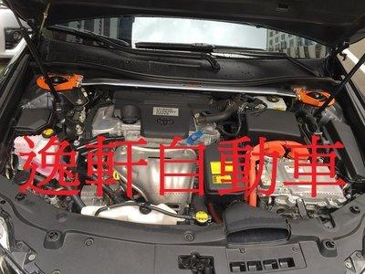 (逸軒自動車)2012~CAMRY HYBRID SUMMIT引擎室拉桿 結構桿 拉桿 強化連桿PREVIA