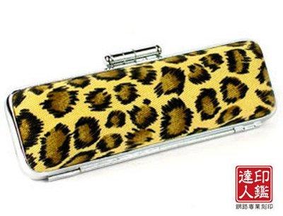 【印鑑達人】日式豹紋布盒~可放置5分印...