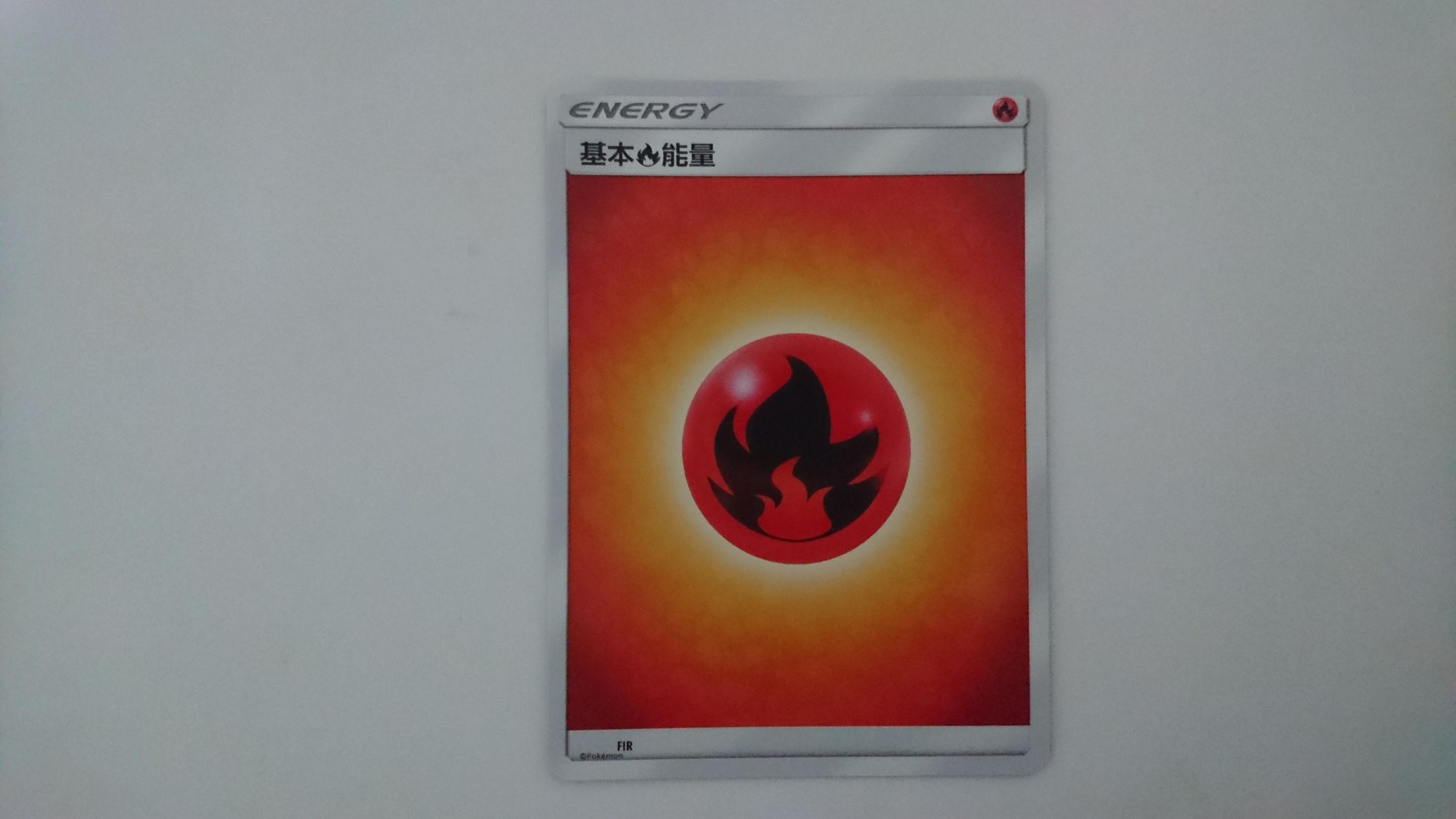 寶可夢 PTCG 中文版 基本能量 火