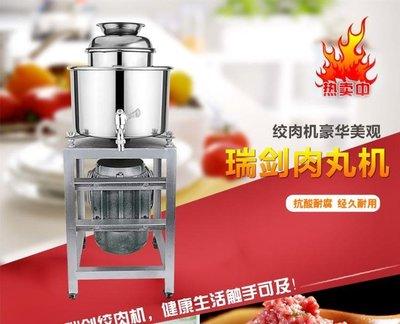 24型肉丸打漿機商用打肉丸機肉泥魚丸機肉漿攪拌機電動絞肉機QM  全館免運