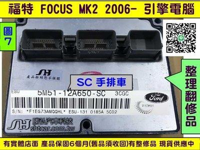 FORD FOCUS MK2代 引擎電腦 2005- 含氧加熱故障 ECU 行車電腦 5M51-12A650-SC SD