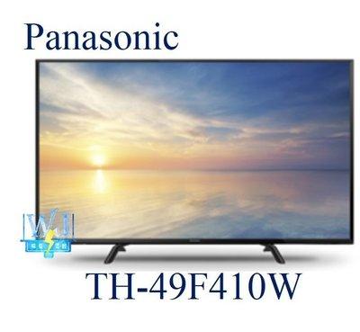☆公司貨【暐竣電器】Panasonic 國際 TH-49F410W / TH49F410W 液晶電視 49型電視