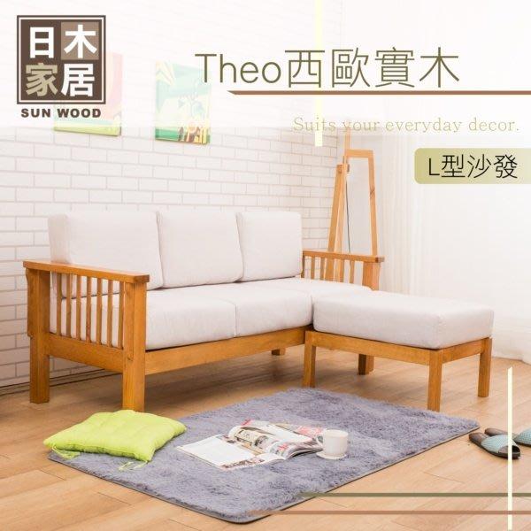 【多瓦娜】日木家居  Theo西歐實木L型沙發SW5250-BDE