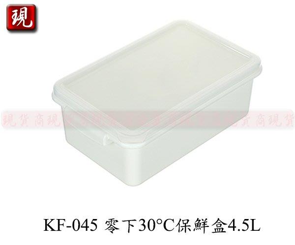 【現貨商】(滿千免運/非偏遠/山區{1件內}) 聯府 KF045 零下30°C保鮮盒4.5L/蔬果收納盒/食物保鮮盒