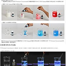 [地瓜球@] 曜越 thermaltake Premium Concentrate 水冷液 濃縮液 德國製造環保抗腐蝕