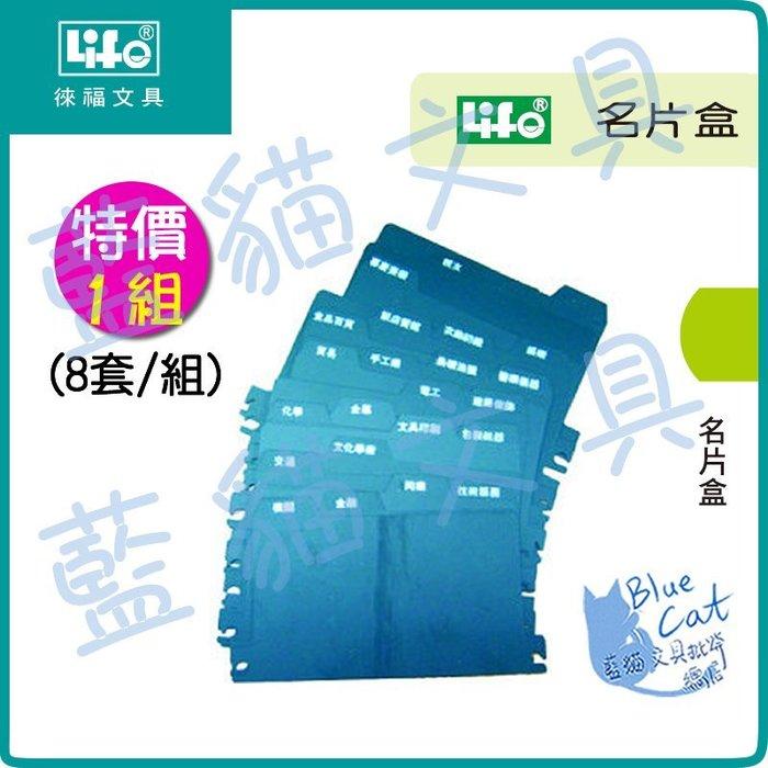 【可超商取貨】名片架/名片/名片簿【BC18383】NO.2314 名片盒內卡 8套/組《徠福LIFE》【藍貓】