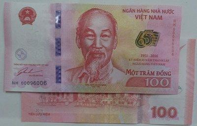全新~Viet Nam 越南 2016 年央行 65週年 100-Dong 紀念鈔~前豹子號000