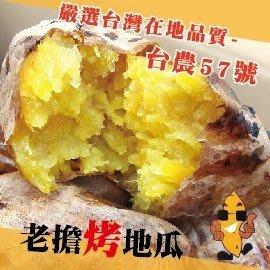 綿密烤地瓜 嚴選台農57號 綿密口感 天然超美味!!! [三盒裝] 6KG