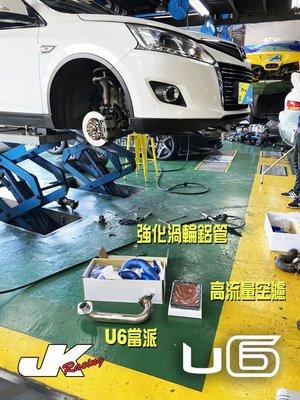 JK Racing 強化 渦輪管 渦輪鋁管 強化管路 LUXGEN U6 ECO/GT/GT220 專用