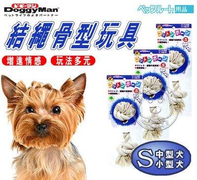 【🐱🐶培菓寵物48H出貨🐰🐹】Doggy Man》寵物結繩骨型玩具(S) 陪伴寵物無聊時光 特價239元