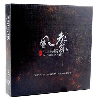 風聲再臨桌遊繁體中文塑封含網絡擴充全集多人全新改版桌面游戲卡牌   全館免運