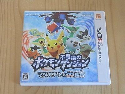 【小蕙館】3DS ~ 神奇寶貝不可思議的迷宮 偉大之門與無限迷宮 (純日版)