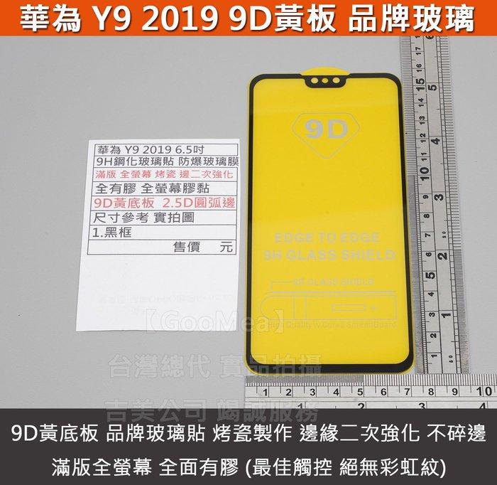 Melkco 3免運Hauwei華為 Y9 2019 6.5吋 烤瓷 邊二次強化 滿版 全螢幕 全有膠 9D黃底板
