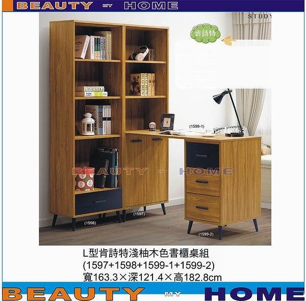 【Beauty My Home】20-HL-328-01肯詩特淺柚木色書櫃桌組【高雄】