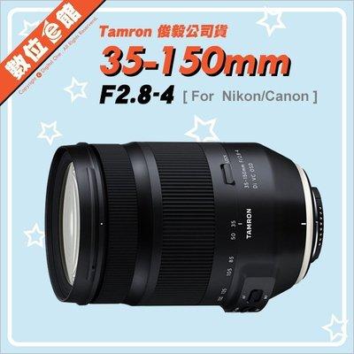 ✅預購8月底【私訊有優惠【俊毅公司貨】Tamron A043 35-150mm F2.8-4 DI VC OSD 鏡頭