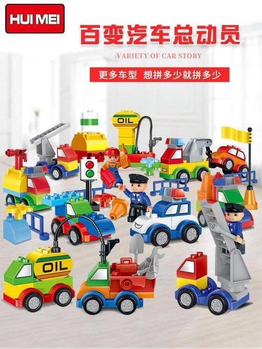 惠美兼容legao大顆粒拼裝玩具百變汽車36周歲兒童拼插塑料積木