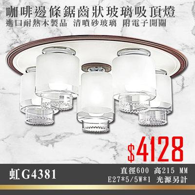 虹【阿倫燈具】(YG4381) 咖啡邊條鋸齒吸頂燈 進口耐熱木製品 清噴砂玻璃 附電子開關 E27*5/5W*1光源另計