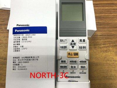國際原廠公司貨~Panasonic國際*K系列變頻冷暖氣遙控器【C8024-9930】原廠遙控~可自取...