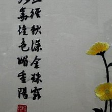 湘繡.秋菊圖絲緞設色鏡框-法利堂-直購價59000元.保證真品