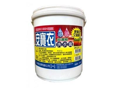 【B2百貨】 安寶衣-超濃縮洗衣膏(4kg) 4712417349189【藍鳥百貨有限公司】