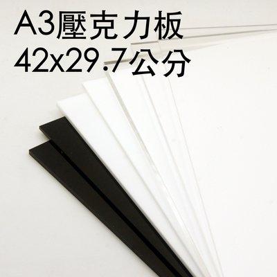 A3尺寸3mm厚黑色與白色不透明壓克力板/有機玻璃/亞克力/壓克力/黑白倒影板 42x29.7公分