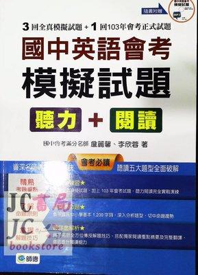 【JC書局】師德(紅) 國中 會考 英語 模擬試題 (聽力+閱讀)