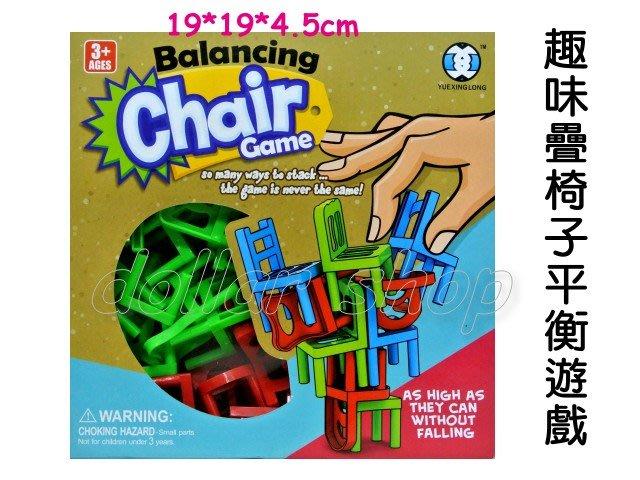 寶貝玩具屋二館☆【趣味疊椅子平衡遊戲003】加大份量36張椅子迷你桌遊-好玩疊疊椅☆【小教具】