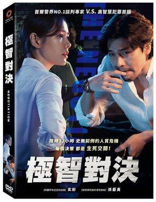 極智對決DVD,The Negotiation,玄彬&孫藝真,台灣正版全新108/7/19發行