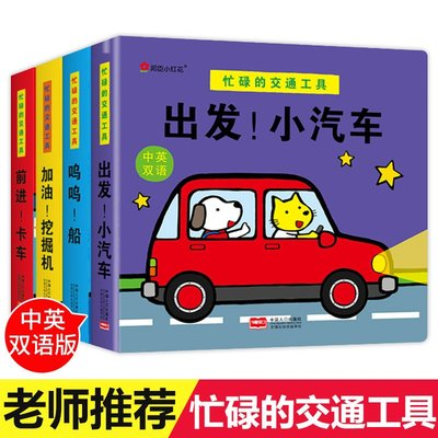 hello小店-小紅花兒童貼紙書寶寶早教啟蒙0-3歲幼兒專注力訓練益智玩具#貼紙#繪畫#描紅本#