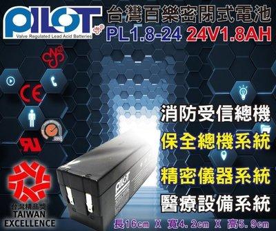 PILOT PL1.8-24 24V1.8AH 百樂電池 PIN端子 廣播主機 火警 消防 醫療 受信總機 活動中心設備