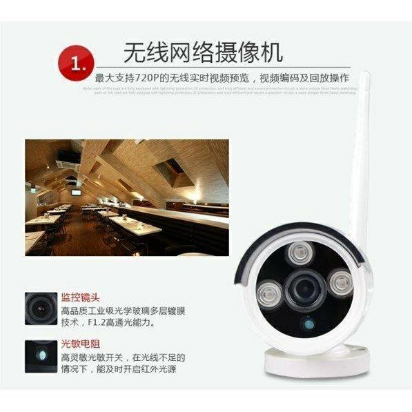 【保固一年 】4路無線監控設備 套裝 200萬 晝素 高清 Wifi 監控 攝像頭 家用 防水 夜視 網絡攝像機
