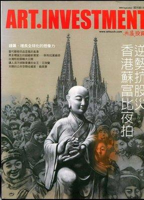 【語宸書店H635/雜誌】《ART. INVESTMENT 典藏投資-2008年9月-試刊號11》